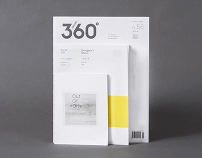 Design 360° Magazine No.56 - Designer's Music