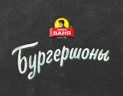 Этикетка «Бургершонов» от Дяди Вани