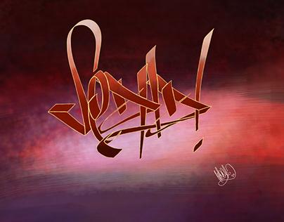 Vedad calligraphy grafitti