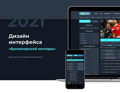 """Дизайн интерфейса для """"букмекерской конторы"""""""