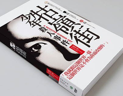 """DVD packaging of """" A Brighter Summer Day """""""