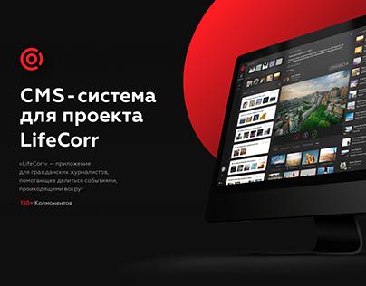 CMS–система LifeCorr