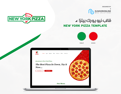 نيويورك بيتزا - متاجر الكترونية