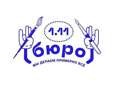 Тестовое ребрендинг Бюро 1.11