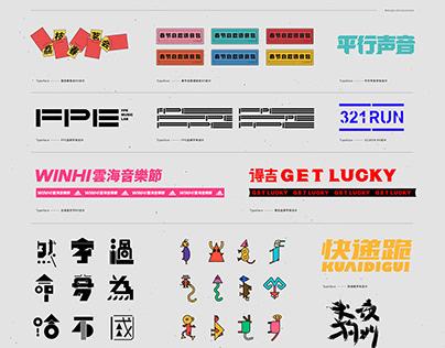 字體設計 / Typography