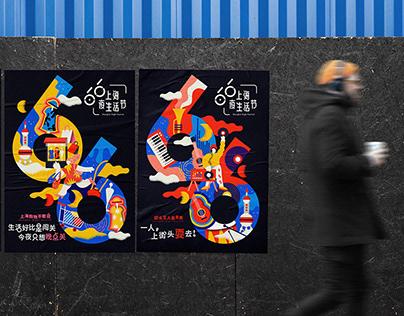 上海66夜生活節 Shanghai Night Festival 插畫