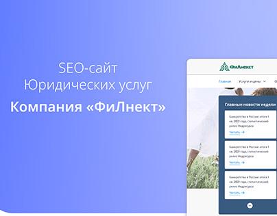 Редизайн SEO-сайта юр. услуг