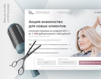 Beauty studio - Landing page