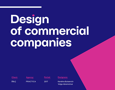 Design of Commercial companies