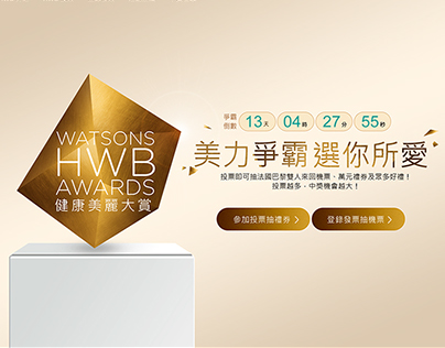 Watsons HWB - Event Site
