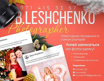 Social media design. Рекламный баннер для группы ВК