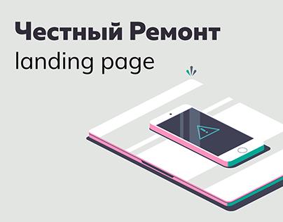 Landing page для Мастерской по ремонту ноутбуков