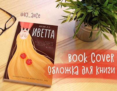 Book cover   Обложка для книги