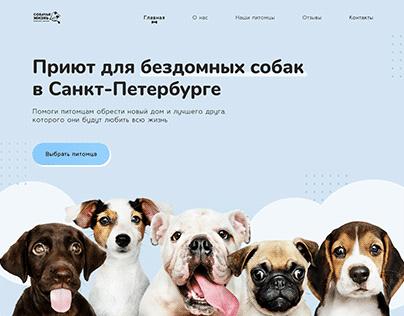 Dog shelter landing page