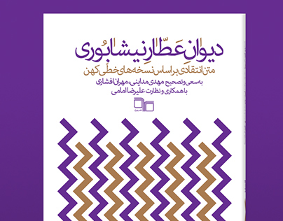 Book Series of the Classics of Persian Literature