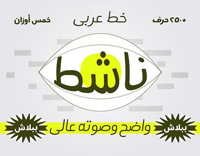 Activist *Free Arabic Font*