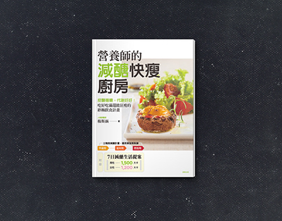 營養師的減醣快瘦廚房