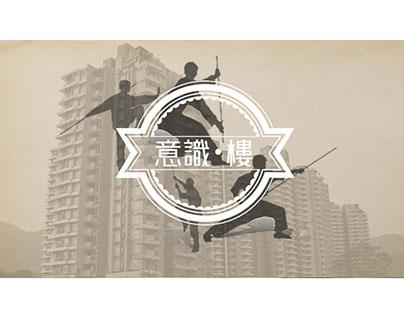 Montvert - Shaolin