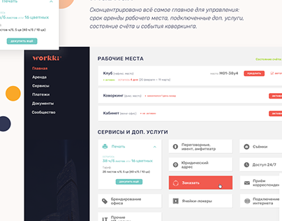 Кабинет клиентов — Workki // New Dashboard for cowork