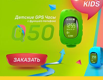 GPS Kids Landing Page