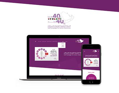 الحملة الخليجية للتوعية بالسرطان