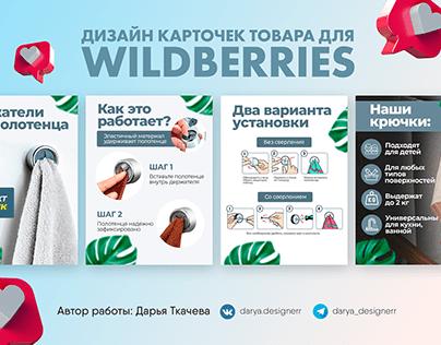 Дизайн карточек Wildberries Вайлдберриз