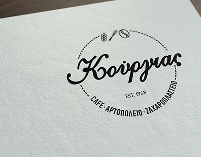 Logo and Coffee Cup Design for Kourgias Bakery
