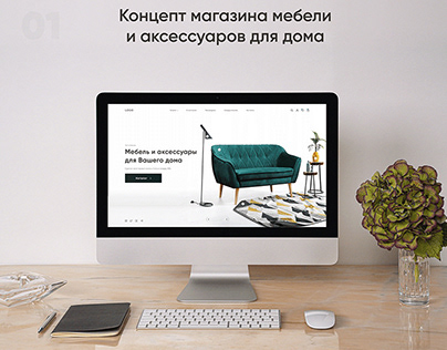 Магазин мебели и аксессуаров для дома - Furniture Store