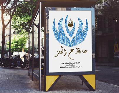 Graduation project ( Hafez Al Moez Campaign)