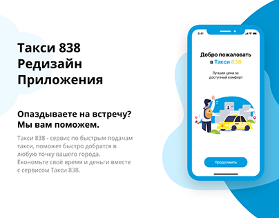 Redesign of Taxi 838 App