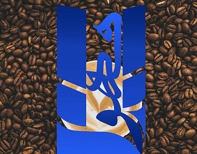قهوة cofee