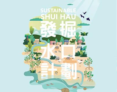 發掘水口計劃 Sustainable Shui Hau