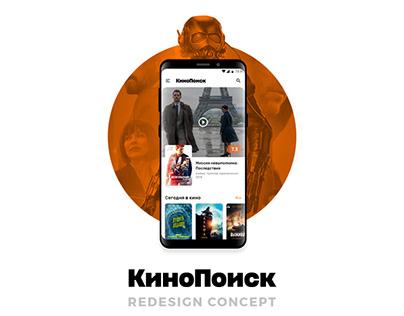 Kinopoisk App Redesign Concept   UI/UX