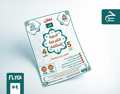 flyer #4