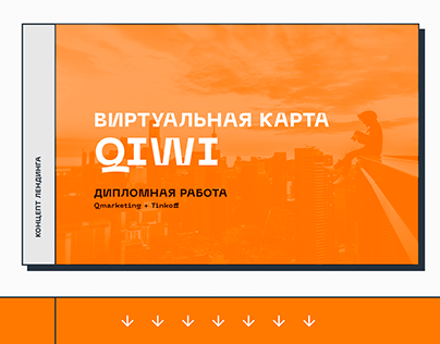 Landing page Concept - QIWI Virtual card