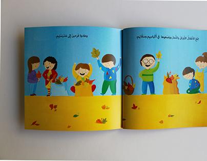 The Children & the Autumn Leaves الاطفال واوراق الخريف