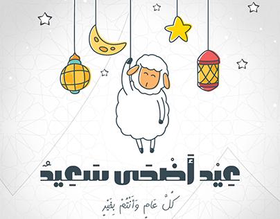 Elmotaheda Web occasions greetings
