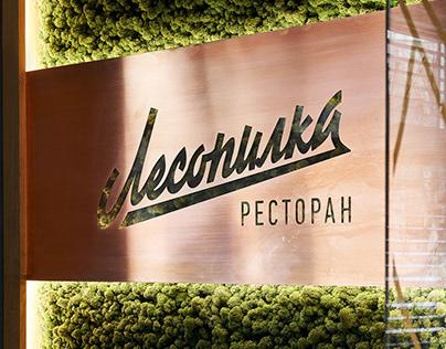 Lesopilka branding
