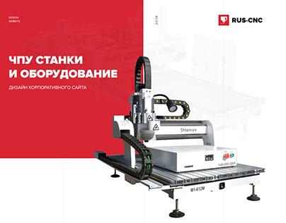 RUS-CNC ЧПУ станки