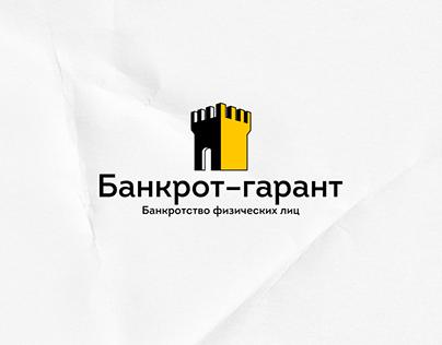 Дизайн фирменного стиля для компании «Банкрот-Гарант»