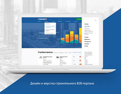 Дизайн и верстка сайта B2B портала