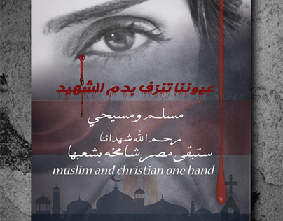 poster muslim and christian one hand
