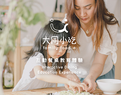Family Foodie 大同小吃 | Interactive Experience