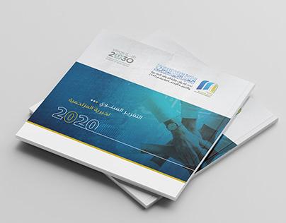 التقرير السنوي 2020 للجمعية الخيرية بالمزاحمية
