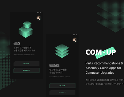 com-up l computer parts upgrade l app