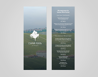 Flyer Menu (Wine Card)