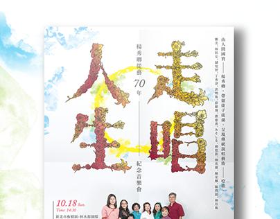 楊秀卿 從藝70年紀念音樂會--【走唱人生】|視覺形象設計