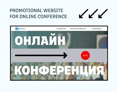 Landingpage for online conference