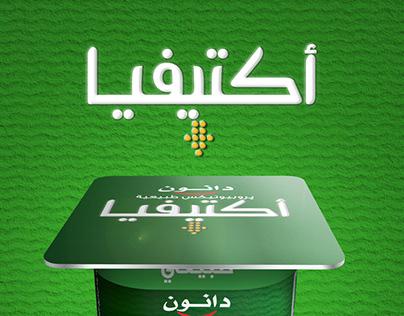 Activia Arabic logo version / Packaging (Official).