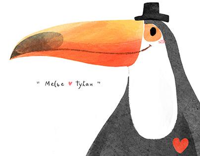Monsieur Toucan